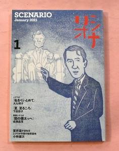 古雑誌/月刊シナリオ「私をくいとめて/夏、至るころ/関の彌ッペ」2021年1月号