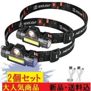 【お得な2個セット】新品無段階調光 ヘッドランプ LEDヘッドライト 充電式 登山 釣り アウトドア キャンプ ランニング