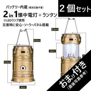 【おまけ付き】2個セット ソーラーパネル搭載 LEDランタン+懐中電灯 2in1