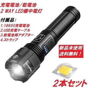 【2本セット】明るさ重視のXHP50LEDチップ! 超明るいLED懐中電灯 ハンディライト コンパクト フラッシュライト