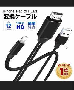 一体型 HDMI変換ケーブル iPhone