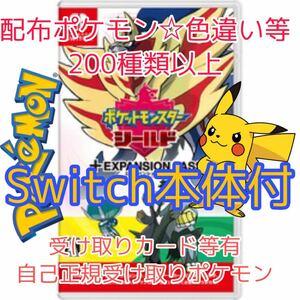 最終お値下!Switch本体&ポケモンシールド☆配布ポケモン多数ソフト☆