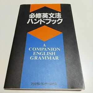 【即決】必修英文法ハンドブック マクミラン ランゲージハウス 1989年再版 ISBNコード:033349184x 英語学習 洋書