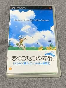 激レア/新品廢盤PSP ぼくのなつやすみ ポータブル ムシムシ博士とてっぺん山の秘密!!