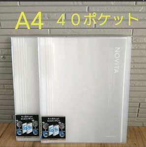 C1338【未使用展示品】コクヨ ファイル クリヤーブック ノビータ A4 40枚 透明 ラ-N40T KOKUYO 書類ファイル 事務用品 まとめて 送料210円