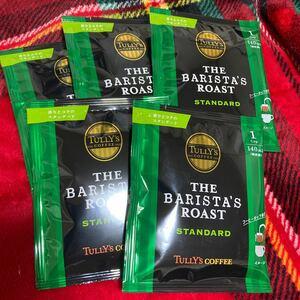 タリーズコーヒー タリーズ バリスタズ スタンダード ドリップ 9g×5袋