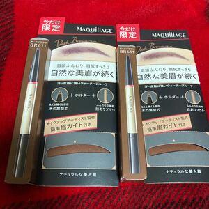 資生堂 マキアージュ ダブルブロークリエーター ペンシル 限定セットBR611 ×2【価格の相談不可】