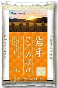 5kg 【精米】岩手県産 白米 ひとめぼれ 5kg 令和2年産