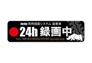スズキ ジムニー JB64/JB23/JA12等 ドライブレコーダー常時録画ステッカー ドラレコ 録画中 防犯&煽り防止 セキュリティー 新型ジムニー