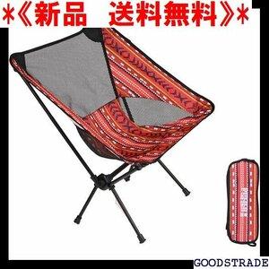 《新品 送料無料》 Pufier Red キャンプ椅子 携帯便利 登山 お釣り 属 選 超軽量 折りたたみ アウトドアチェ 244