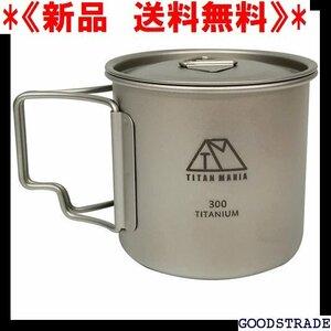 《新品 送料無料》 TITAN 収納袋付き キャンプ用品 アウトドア たたみハ き チタンマグカップ チタンマニア MANI 15
