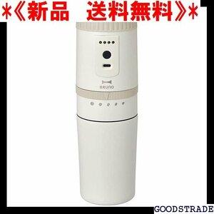 《新品 送料無料》 BRUNO BOE080-BE 贈り物 ギフト プレゼント 電動ミルコーヒ ブルーノ 電動 ミル 珈 176