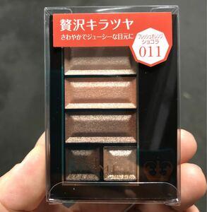 リンメル ショコラスウィートアイズ 011 フレッシュオレンジショコラ