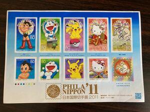 記念切手シート 日本国際切手展 2011