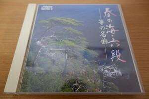 CDg-7727<2枚組>春の海・六段 筝の名曲