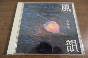 CDg-8405 小椋佳 / 風韻~提供楽曲セルフカヴァー集~