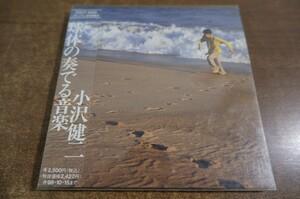 CDg-8473<帯付 / 紙ジャケ>小沢健二 / 球体の奏でる音楽