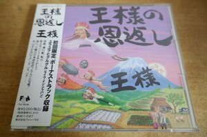CDg-8561<帯付>王様 / 王様の恩返し~王様の日本語直訳ロック集~