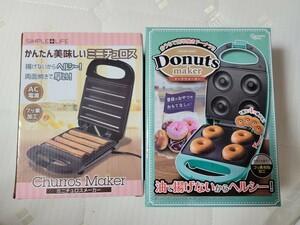ドーナツメーカー  チュロスメーカー  たこ焼き器 ホットプレート たい焼き
