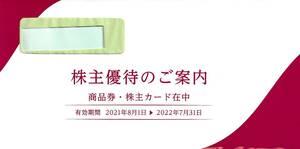 最新・リソル株主優待券 RESOLファミリー商品券 20000円分(2000円券×10枚) 2022年7月31日迄