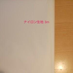 ナイロン生地 白 生地巾約148cm×300cm