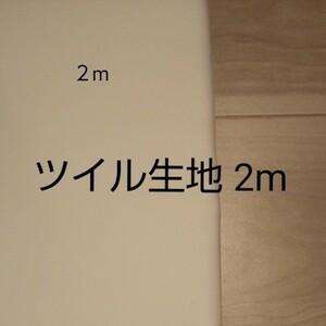 ツイル生地 ホワイト 生地巾約100cm×200cm