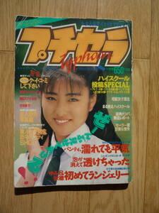プチセラ 1992年8月号