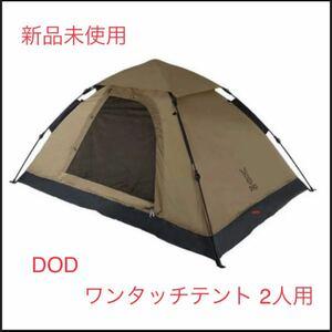 DOD ワンタッチテント T2-629-TN 新品未使用