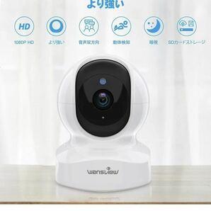 ネットワークカメラ 1080P 200万画素 WiFi IPカメラ ワイヤレスペットカメラ ベビー老人ペット見守り 動体検知双方向音声暗視撮影(中古)10