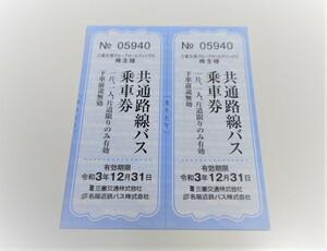 三重交通 共通路線バス 乗車券 株主優待 2枚セット