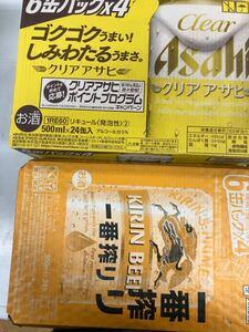 キリン 一番搾り 350ml 1ケース クリアアサヒ 500ml 1ケース