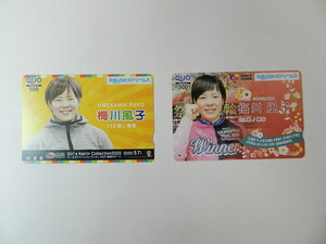 QUOカード¥500 2枚 梅川 風子 ガールズ競輪 競輪