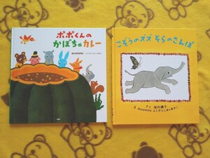 人気えほん2冊★ポポくんのかぼちゃカレー+こぞうのすずそらのさんぽ★絵本