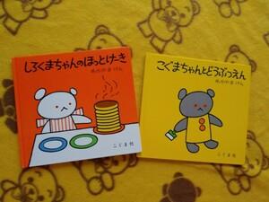 絵本2冊★ しろくまちゃんのほっとけーき+ こぐまちゃんとどうぶつえん★わかやまけん 赤ちゃんえほん