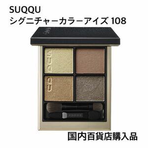 スック SUQQU シグニチャーカラーアイズ 108