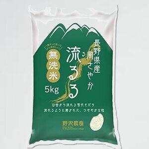 新品 未使用 長野県産 野沢農産【無洗米】令和2年産 L-MV 風さやか 5kg
