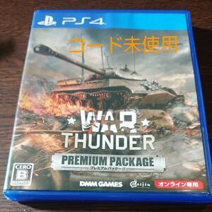 WAR THUNDER ウォーサンダー プレミアムパッケージ PS4 ソフト 特典未使用