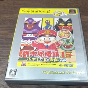 PS2 桃太郎電鉄15 五大ボンビー登場!の巻 桃鉄 ソフト