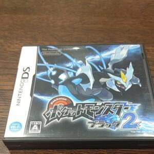 ポケットモンスター ブラック2 ニンテンドー DS ソフト ポケモン
