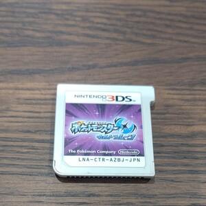 ソフトのみ ポケットモンスター ウルトラムーン ニンテンドー3DS ポケモン