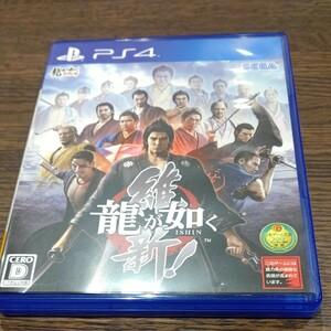 龍が如く維新 PS4ソフト