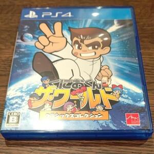 PS4ソフト くにおくん ザ・ワールド クラシックス コレクション