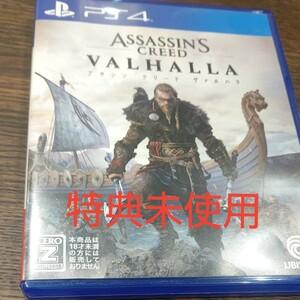 PS4 アサシンクリード ヴァルハラ ソフト