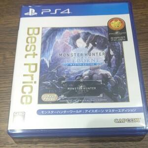 PS4 ソフト モンスターハンターワールド アイスボーン マスターエディション BEST Price!