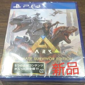 PS4 新品未開封 Ark Ultimate Survivor Edition アーク アルティメット サバイバー エディション