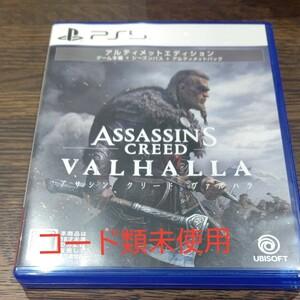 PS5 ソフト アサシンクリード ヴァルハラ アルティメットエディション コード未使用