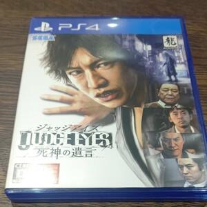 ジャッジアイズ 死神の遺言 PS4 ソフト