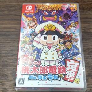 桃太郎電鉄 昭和 平成 令和も定番! ニンテンドースイッチ Nintendo Switch ソフト 桃鉄