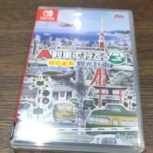 A列車で行こう はじまる観光計画 Nintendo Switch スイッチ ソフト