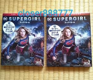 送料無料〆 新品・未開封 DVD 『スーパーガール シーズン3 サード Ⅲ』 前半&後半 全23話 セット 海外ドラマ